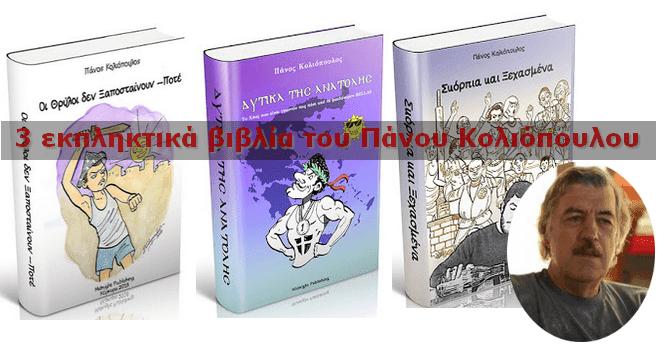 Τρία ακόμα δωρεάν e-books από τον Πάνο Κολιόπουλο